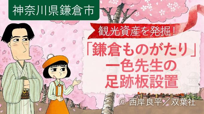 漫画「鎌倉ものがたり」一色先生の足跡板設置プロジェクト!ご好評につき第2弾!