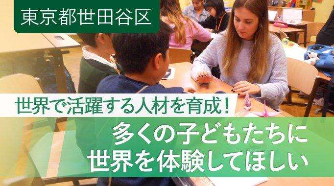 より多くの子どもたちが世界を体験するため ご寄附のご協力をお願いいたします