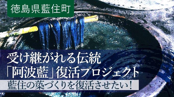 よみがえる藍作!「藍のまち」から藍の魅力を発信!