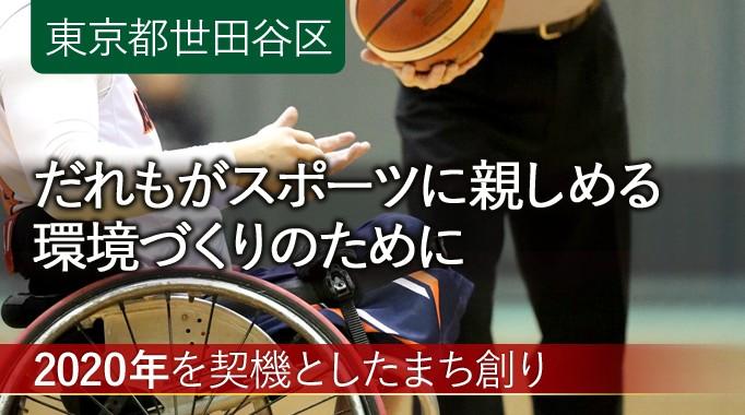 【第二弾】車いすの人も安心して使える陸上競技場を、みんなの力で!