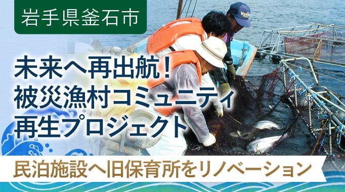 被災漁村コミュニティを再生!旧保育所を民泊施設にリノベーションし、漁村ならではのもてなしで、訪れた方々との交流を生み出す!