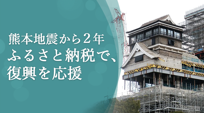 熊本地震から2年 ふるさと納税で、復興を応援