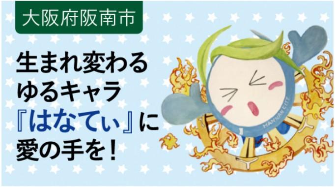 阪南市のイメージキャラクター『はなてぃ』を生まれ変わらせて阪南市をもっともっと元気にしたい!