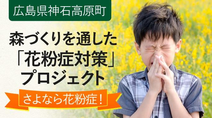花粉症の原因となっている、スギやヒノキの間伐、広葉樹の植樹を通して、花粉症削減を目指す