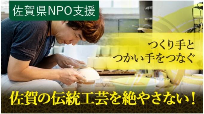 【第2弾】有田焼を始めとする佐賀の伝統工芸を100年先も続く産業にしたい!