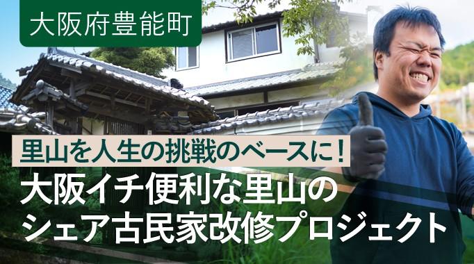大阪イチ便利な里山より、「里山」+「シェアリングエコノミー」で人生のチャレンジの土台を創り上げたい!
