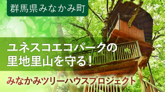 みなかみ町の木材を使ったツリーハウスを、人と自然が共生するユネスコエコパークのシンボルとして建設したい!