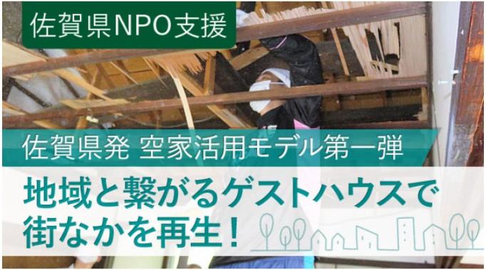 空家・空地と地域がつながる街づくり!佐賀県発「空家・空地活用システム」
