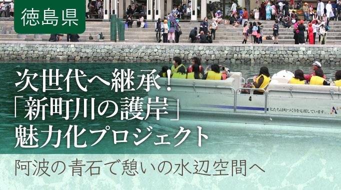 徳島市の市街地を流れ、みんなが集う「新町川」を、「阿波の青石」で憩いの水辺空間へ魅力化し、次世代を担う子どもたちに引き継いでいきたい!
