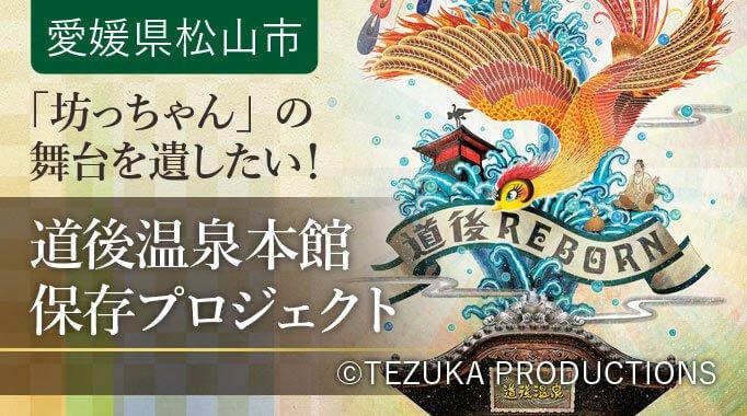 【第5弾】小説「坊っちゃん」の舞台 道後温泉本館を未来に遺したい!