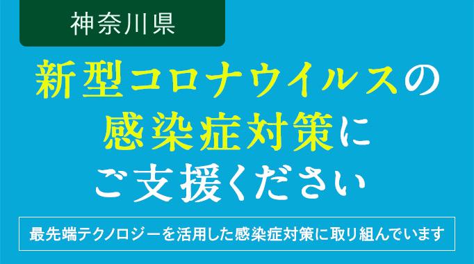 新型コロナウイルスの感染症対策プロジェクト~全国を先導して新型コロナウイルスと闘う神奈川を応援しよう!~
