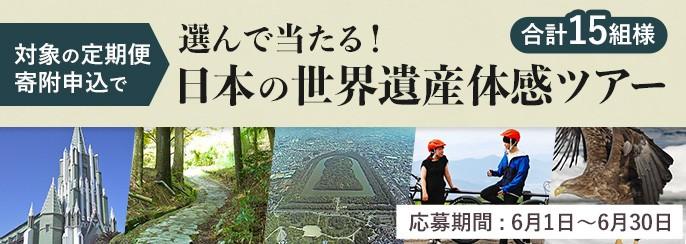 対象の定期便寄附申込で選んで当たる!日本の世界遺産体感ツアープレゼント