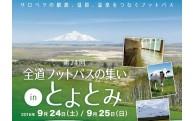 北海道フットパスの集いinとよとみを開催します!