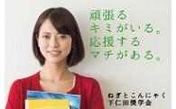 ねぎとこんにゃく下仁田奨学金制度スタートしました