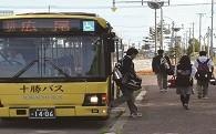 広尾高校生徒遠距離通学費助成の紹介