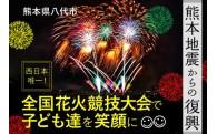 西日本唯一の全国花火競技大会で子ども達を笑顔に!