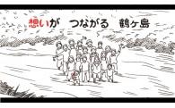 パラパラ漫画で伝える鶴ヶ島市の魅力!