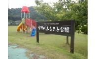 子供たちが安心して過ごせる公園整備に活用しました