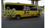東村コミュニティーバス購入・運行事業(実施中)