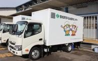 学校給食センタートラックを購入しました