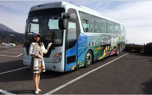 霧島を満喫♪『霧島周遊観光バス』(土日祝日運行)