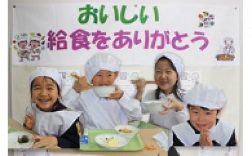 子どもの給食費を助成させて頂いています!