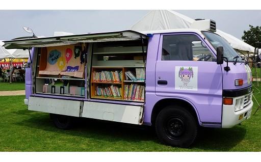 平成29年度移動図書館車購入支援について報告