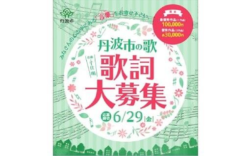 【6/29〆切】丹波市の歌(仮)の歌詞を大募集♪