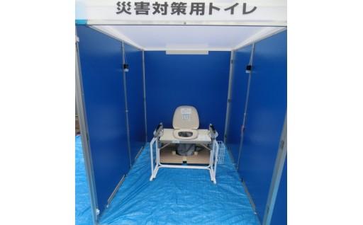 災害対策用トイレの購入