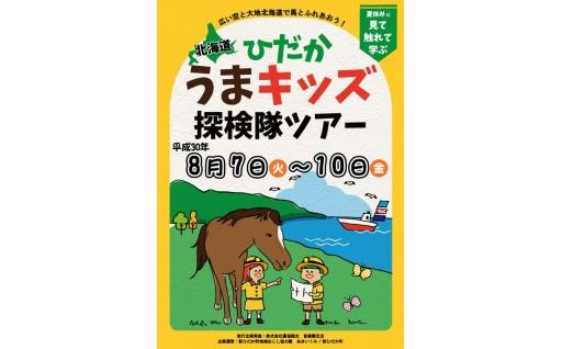 馬好きキッズ向けの夏休みツアーを開催します!