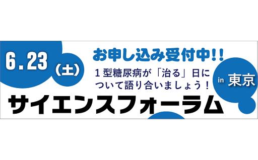 6月23日 東京代々木で報告会を行います