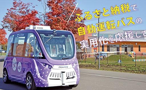 自動運転バスの実用化に向けた取り組みにご支援を!