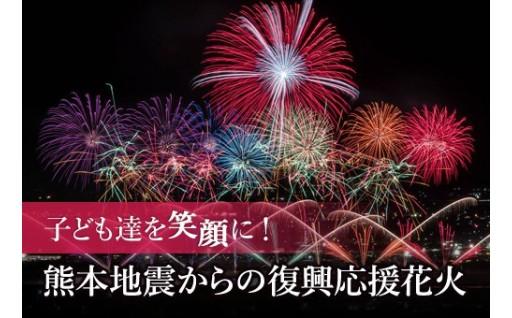 ★子供達を笑顔に!熊本地震からの復興応援花火★