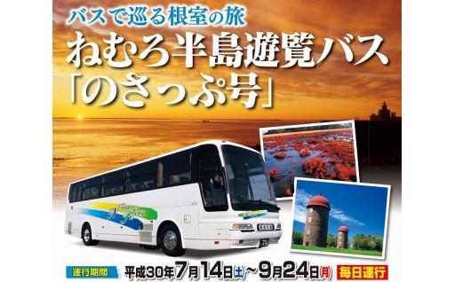 ねむろ半島遊覧バス「のさっぷ号」が運行します!