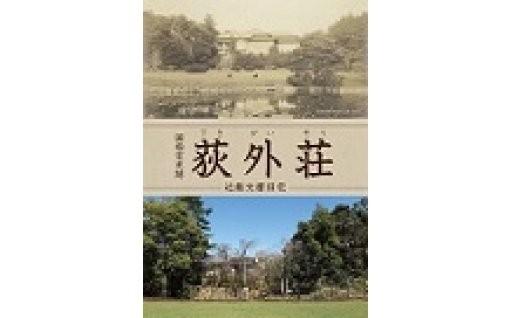 荻外荘・日本フィルを選択の方は、ご確認ください。