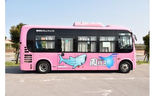 鳳バスにジンベエザメをラッピングしました!