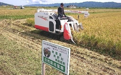 【地方創生】自然栽培農業の普及に活用しています!