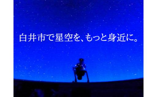 星空の感動をシェアしたい!