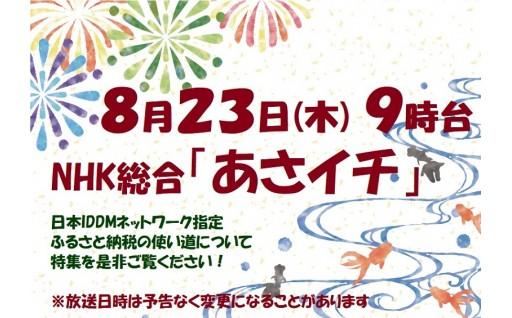 8月23日(木)NHK「あさイチ」をご覧下さい!