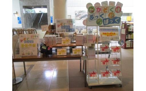 【秋田市】29年度の寄附金使いみちを公表しました
