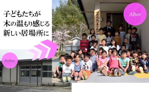 放課後の子どもたちが、もっと笑顔に