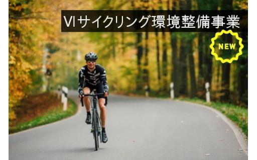 「サイクリング環境整備事業」が加わりました!