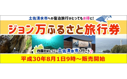ジョン万ふるさと旅行券で観光客誘客への活用!