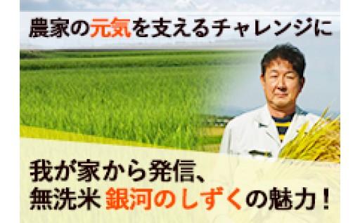 農家の元気を支えるチャレンジに!