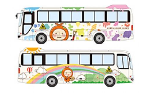 スクールバスのラッピングデザインが決定!