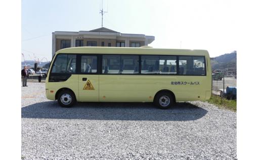 小学校スクールバス運行事業に活用しています。