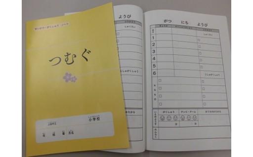 生活・学習ノートを作成
