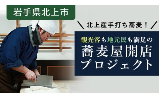 念願の蕎麦屋を開店!