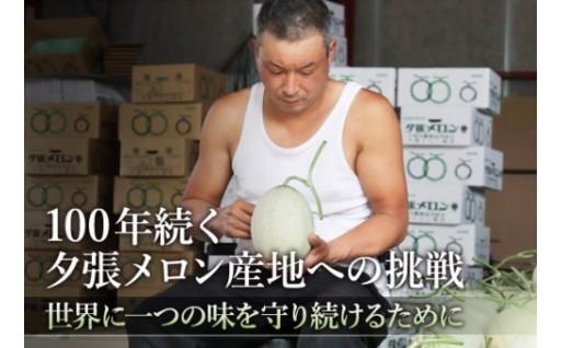 【夕張市】ガバメントクラウドファンディング達成!