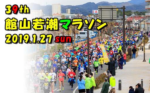 1月27日(日)第39回館山若潮マラソン開催です
